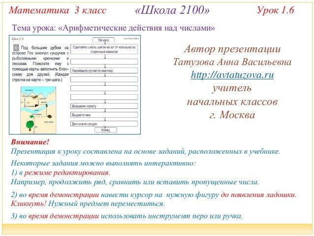 Математика 3 класс «Школа 2100» Урок 1.6  Тема урока: «Арифметические действия над числами»  Автор презентации  Татузова А...