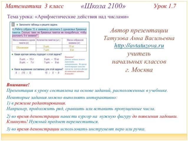 Математика 3 класс «Школа 2100» Урок 1.7  Тема урока: «Арифметические действия над числами»  Автор презентации  Татузова А...