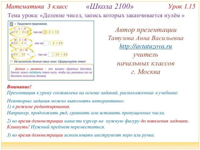 Математика 3 класс «Школа 2100» Урок 1.15  Тема урока: «Деление чисел, запись которых заканчивается нулём »  Автор презент...