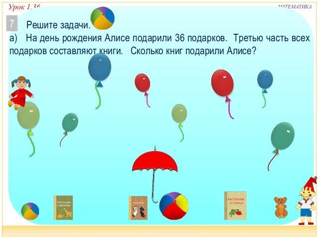 Урок 1.36 МАТЕМАТИКА 7 а) На день рождения Алисе подарили 36 подарков. Третью часть всех подарков составляют книги. Скольк...