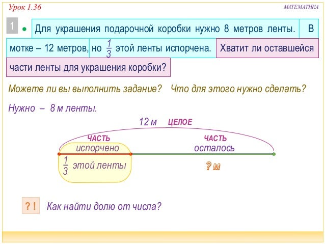 Решение задач на нахождение доли числа 3 класс работа над задачей после решения