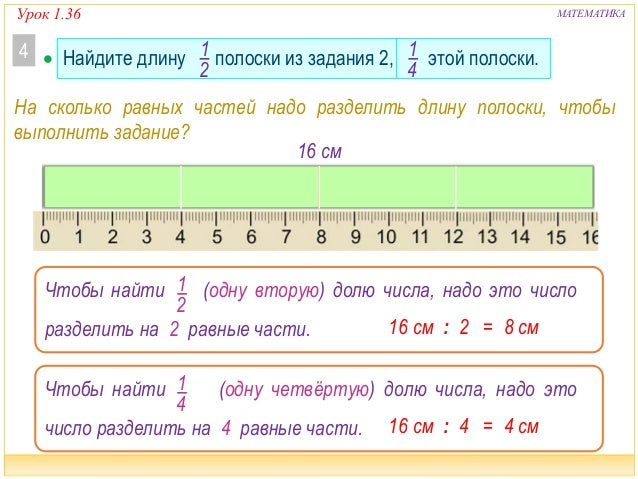 Урок 1.36 МАТЕМАТИКА  Найдите длину полоски из задания 2, этой полоски.4 1 2 1 4 На сколько равных частей надо разделить ...