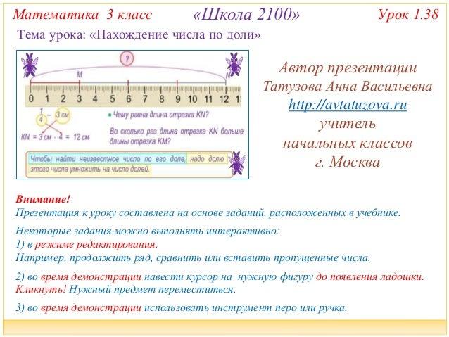 Решение задач 2100 3 класс часть 3 постоянный ток задачи решения