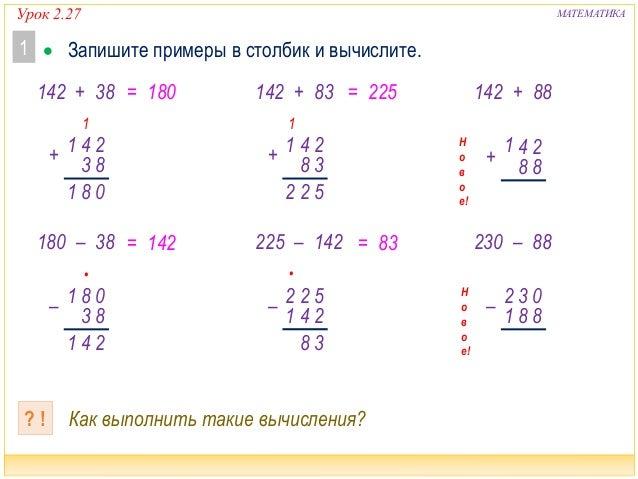2100. 3 класс. Урок 2.27 Сложение и вычитание трехзначных чисел в столбик Slide 2