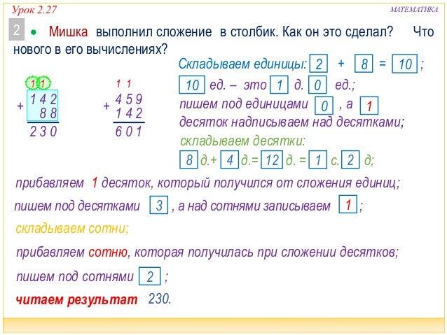 2100. 3 класс. Урок 2.27 Сложение и вычитание трехзначных чисел в столбик Slide 3