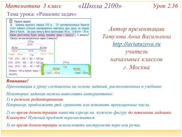 Урок решение задач по математике 3 класс решение задач по статистике р i