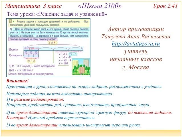 Урок решение задач 2100 материальная помощь для студентов правительство москвы