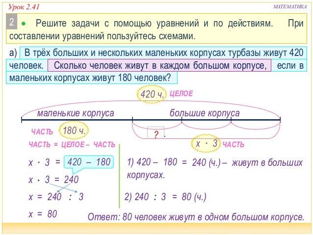Решение задачи по математика 3 клас решение задач по определению опорных реакция балок