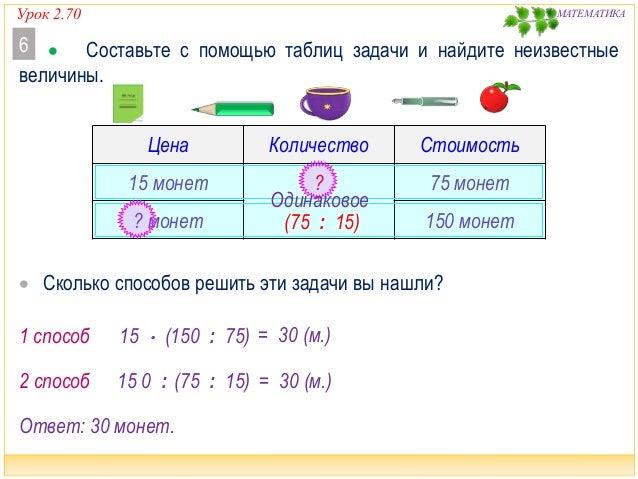 Решение задач таблицами 3 класс примеры решения задач по оценке земли
