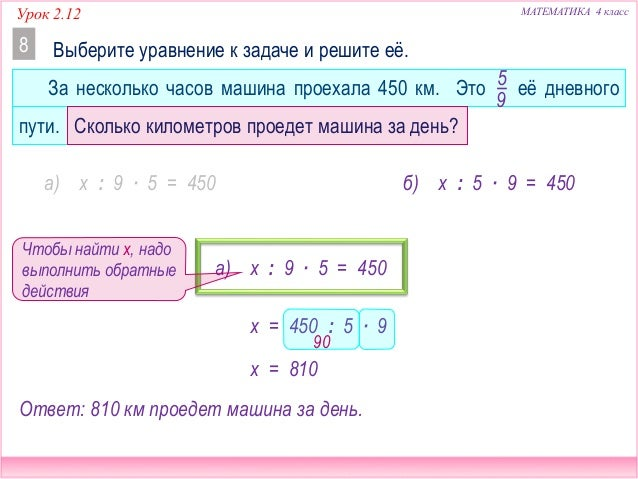 Выберите уравнения к задаче и решите ее графический метод задачи для самостоятельно решения