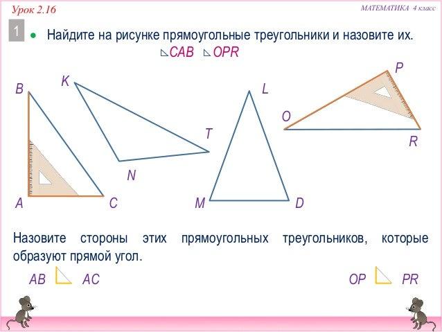Урок площадь прямоугольного треугольника 4 класс