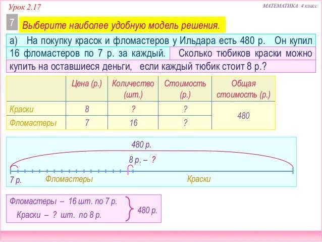 Решите взаимосвязанные задачи 7 б математика логические задачи с решением