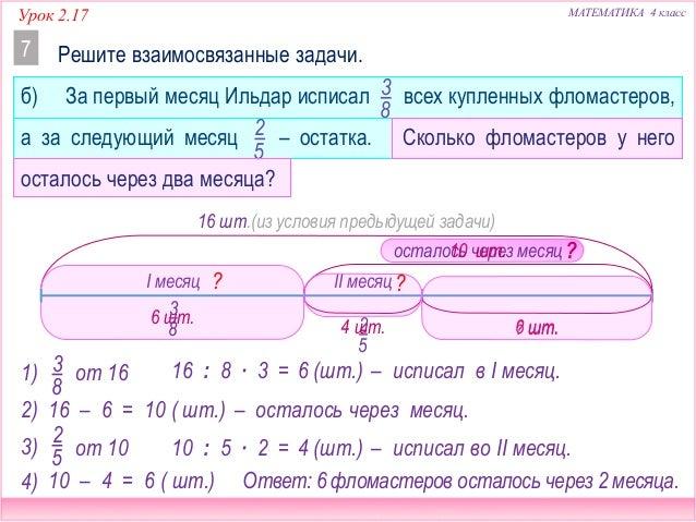 Решите взаимосвязанные задачи 7 б задача на уравнение 5 класс и решение