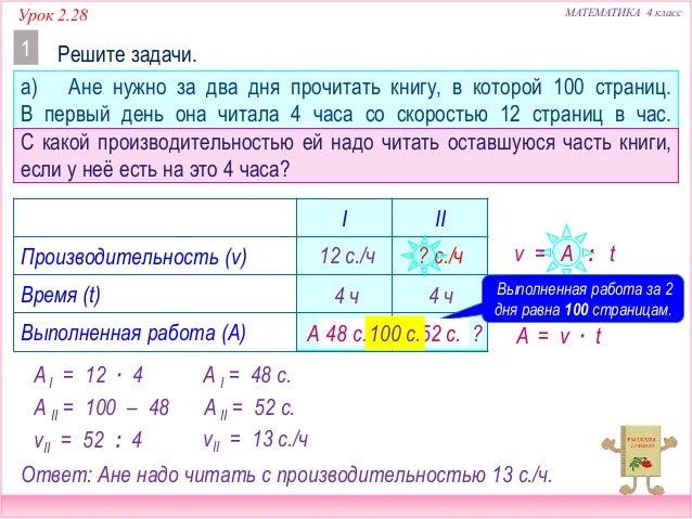 Решение задач на производительность математически анализ решение задач онлайн
