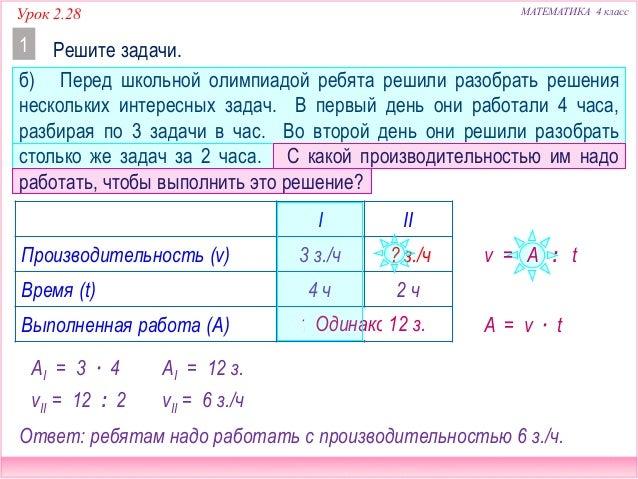 Решение задач на работу 4 класс решение задачи центр тяжести
