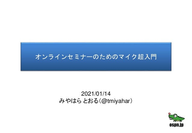 オンラインセミナーのためのマイク超入門 2021/01/14 みやはら とおる(@tmiyahar)