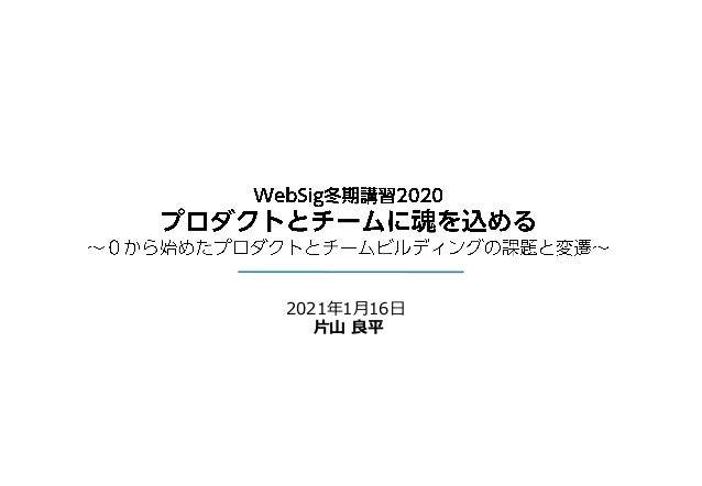 2021年1月16日 片山 良平