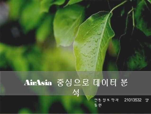 AirAsia 중심으로 데이터 분 석 언론정보학과 21013532 양 몽원