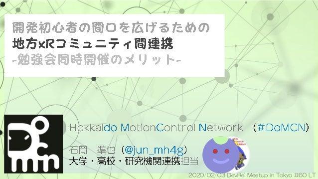 2020/02/03 DevRel Meetup in Tokyo #60 LT
