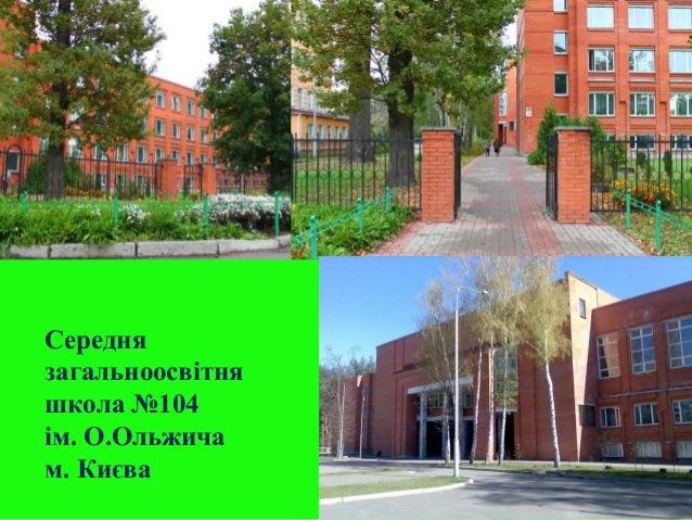 Середня загальноосвітня школа №104 ім. О.Ольжича м. Києва