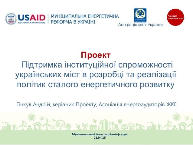 1 Проект Підтримка інституційної спроможності українських міст в розробці та реалізації політик сталого енергетичного розв...