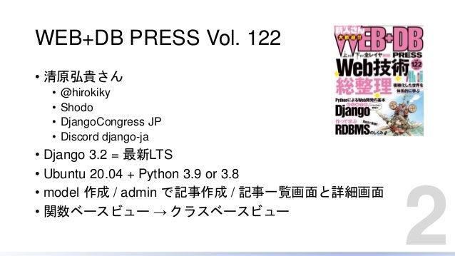 WEB+DB PRESS Vol. 122 • 清原弘貴さん • @hirokiky • Shodo • DjangoCongress JP • Discord django-ja • Django 3.2 = 最新LTS • Ubuntu 2...