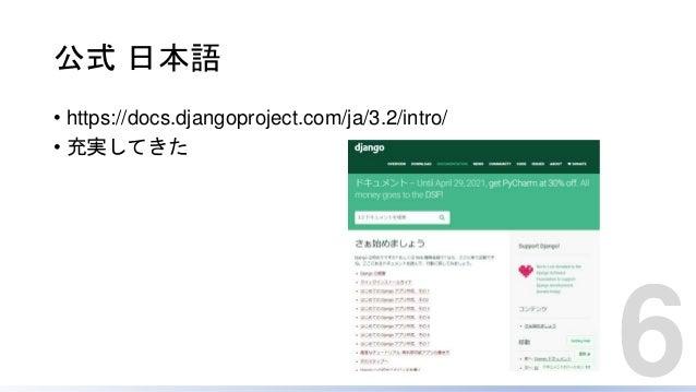 公式 日本語 • https://docs.djangoproject.com/ja/3.2/intro/ • 充実してきた 6
