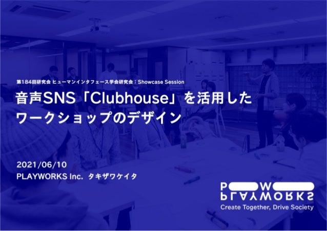 音声SNS「Clubhouse」を活用したワークショップのデザイン