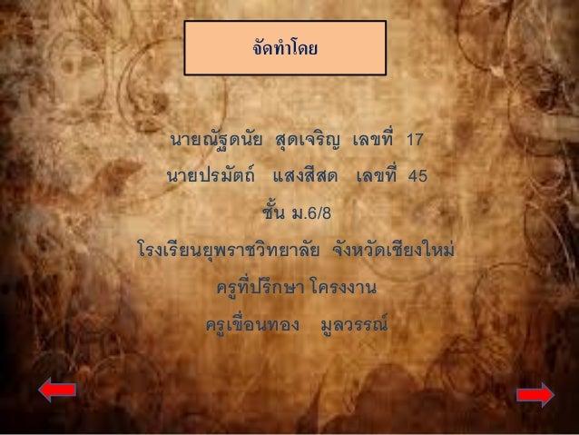 สงครามโลกคร งท__ 2 (1) (1)