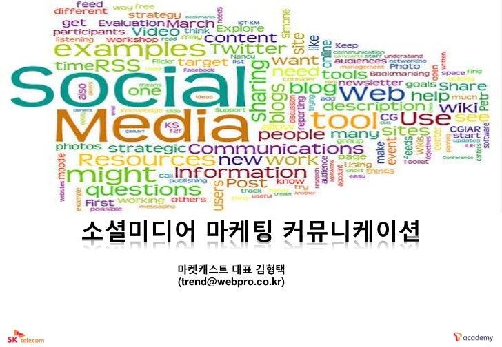 소셜미디어 마케팅 커뮤니케이션    마켓캐스트 대표 김형택    (trend@webpro.co.kr)