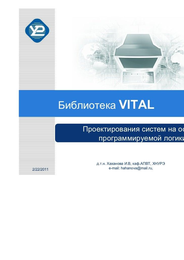 Библиотека VITAL                Проектирования систем на основе                    программируемой логики                 ...