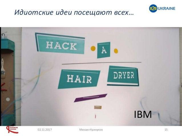 02.11.2017 Михаил Крикунов 15 IBM Идиотские идеи посещают всех…