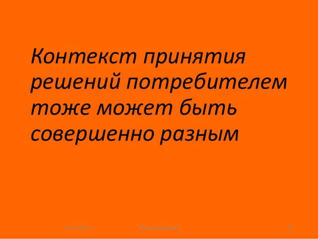 Контекст принятия решений потребителем тоже может быть совершенно разным 02.11.2017 Михаил Крикунов 24