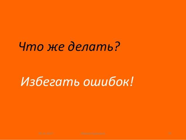Что же делать? 02.11.2017 Михаил Крикунов 27 Избегать ошибок!