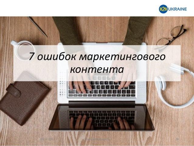7 ошибок маркетингового контента 02.11.2017 Михаил Крикунов 28