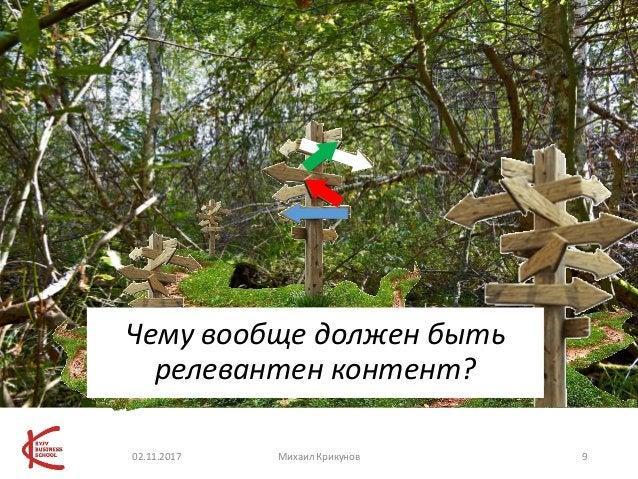 02.11.2017 Михаил Крикунов 9 Чему вообще должен быть релевантен контент?