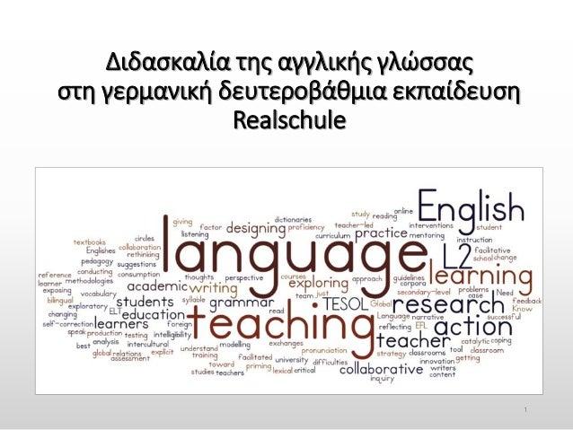 Διδασκαλία της αγγλικής γλώσσας στη γερμανική δευτεροβάθμια εκπαίδευση Realschule 1