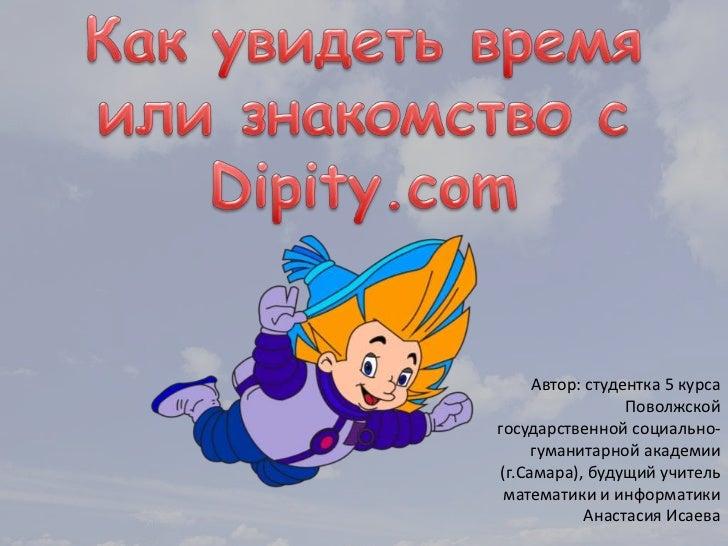 Как увидеть время <br />или знакомство с Dipity.com<br />Автор: студентка 5 курса Поволжской государственной социально-гум...