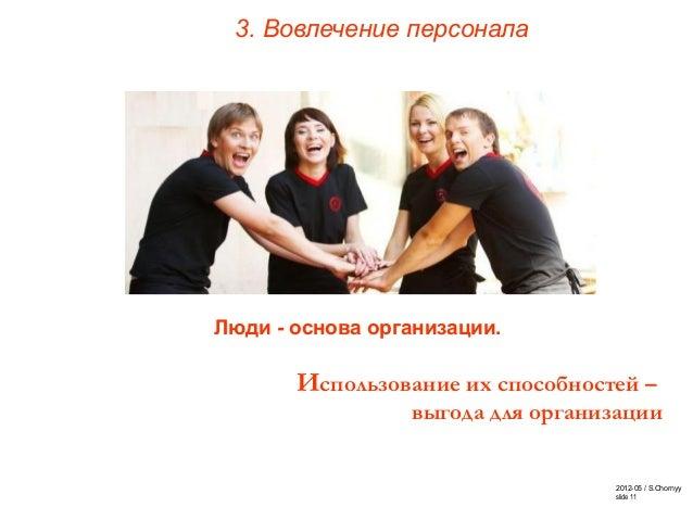 2012-05 / S.Chornyy slide 11 3. Вовлечение персонала Люди - основа организации. Использование их способностей – выгода для...