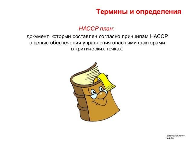 2013-02 / S.Chornyy slide 20 НАССР план: документ, который составлен согласно принципам НАССР с целью обеспечения управлен...
