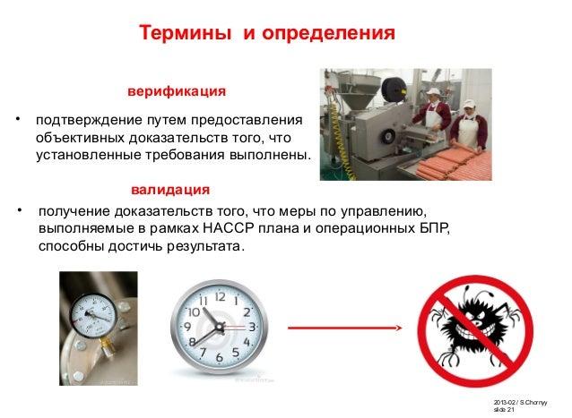 2013-02 / S.Chornyy slide 21 Термины и определения валидация • получение доказательств того, что меры по управлению, выпол...
