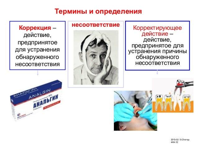 2013-02 / S.Chornyy slide 22 Коррекция – действие, предпринятое для устранения обнаруженного несоответствия Корректирующее...