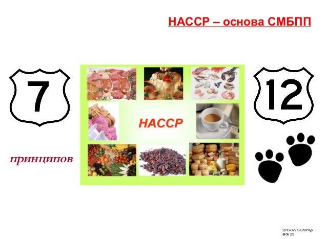 2013-02 / S.Chornyy slide 25 HACCP – основа СМБПП принципов HACCP – основа СМБПП