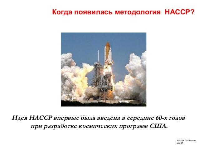 2013-06 / S.Chornyy slide 27 Идея НАССР впервые была введена в середине 60-х годов при разработке космических программ США...
