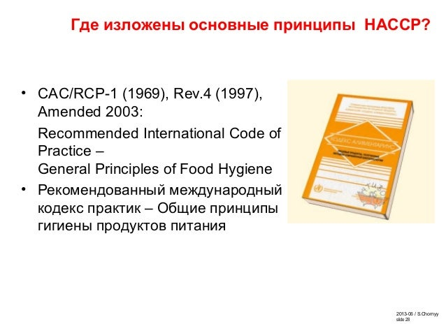 2013-06 / S.Chornyy slide 28 • CAC/RCP-1 (1969), Rev.4 (1997), Amended 2003: Recommended International Code of Practice – ...