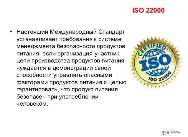 2013-02 / S.Chornyy slide 30 ISO 22000 • Настоящий Международный Стандарт устанавливает требования к системе менеджмента б...