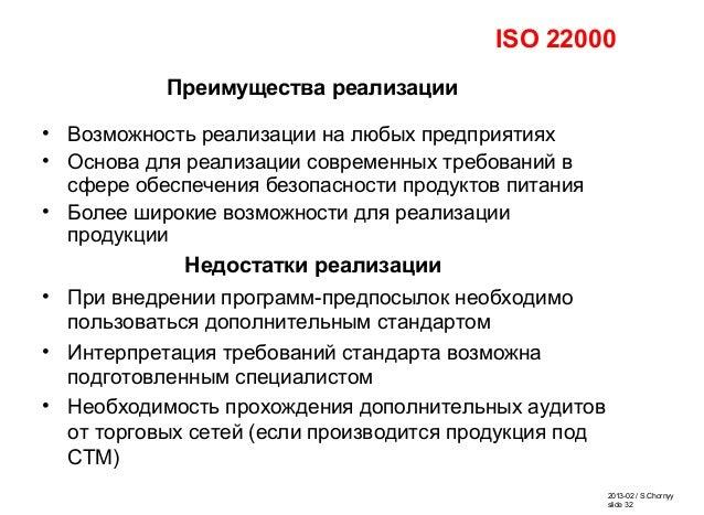 2013-02 / S.Chornyy slide 32 Преимущества реализации • Возможность реализации на любых предприятиях • Основа для реализаци...