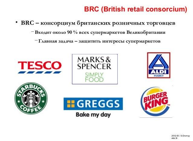 2012-05 / S.Chornyy slide 36 BRC (British retail consorcium) • BRC – консорциум британских розничных торговцев −Входит око...