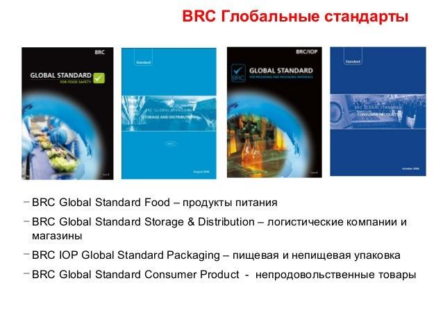 BRC Глобальные стандарты −BRC Global Standard Food – продукты питания −BRC Global Standard Storage & Distribution – логист...