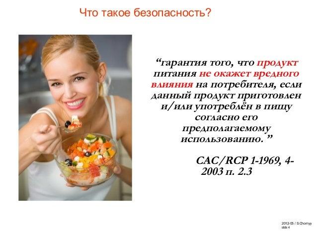 """2012-05 / S.Chornyy slide 4 Что такое безопасность? """"гарантия того, что продукт питания не окажет вредного влияния на потр..."""